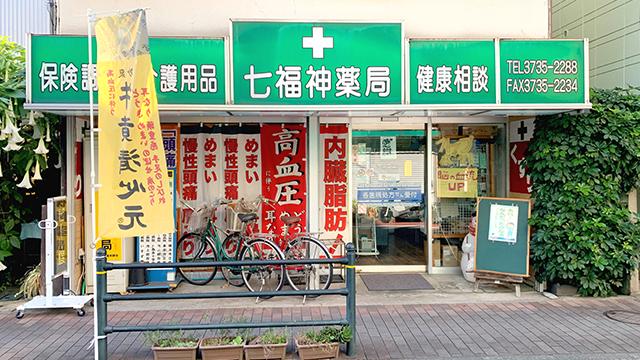 七福神薬局の画像