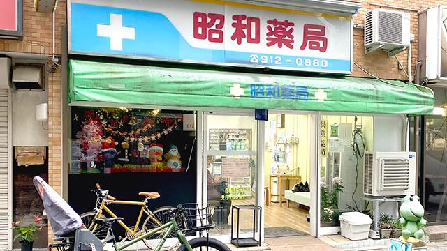 昭和薬局の画像