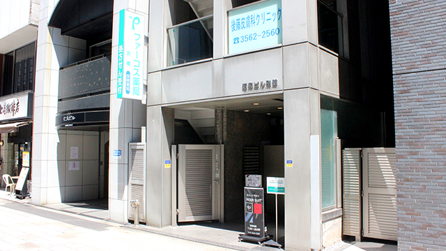ファーコス薬局 京橋の画像