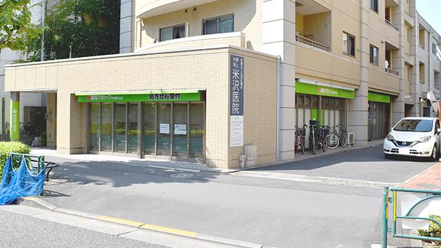 薬局アポック中野坂上店の画像