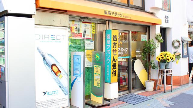 薬局アポック 銀座柳通り店の画像