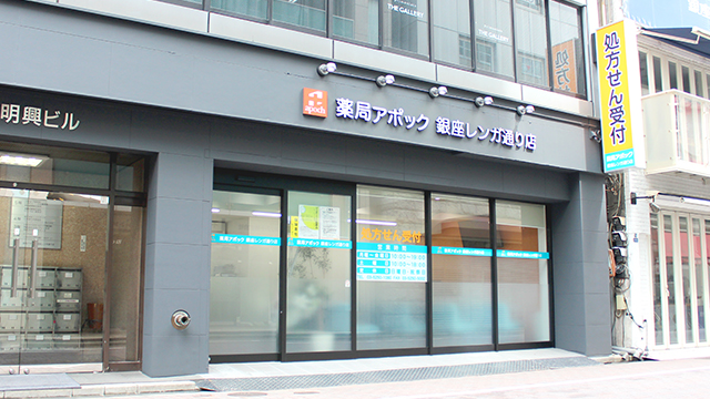 薬局アポック銀座レンガ通り店の画像