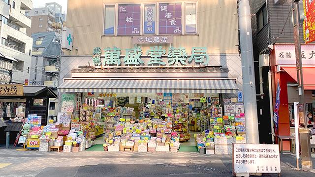 巣鴨萬盛堂薬局六地蔵店の画像