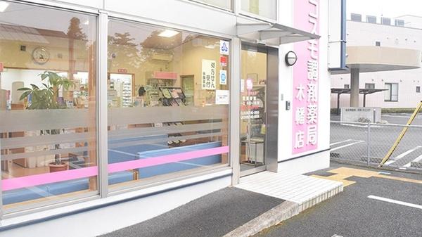 コスモ調剤薬局 木幡店
