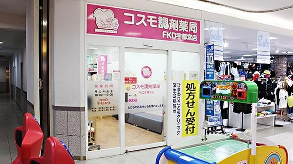 コスモ調剤薬局 FKD宇都宮店