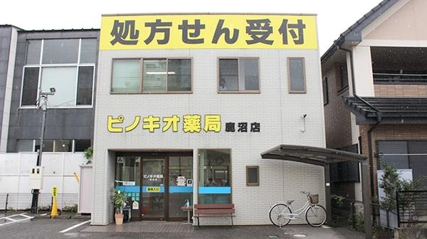 ピノキオ薬局 鹿沼店