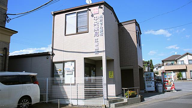 中央薬局 江曽島店の画像