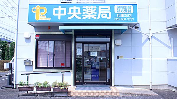 中央薬局 兵庫塚店