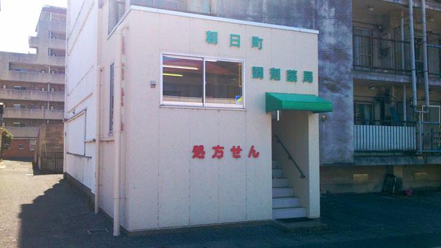 朝日町調剤薬局の画像