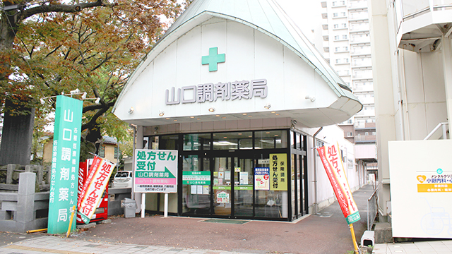 山口薬局 大町店の画像