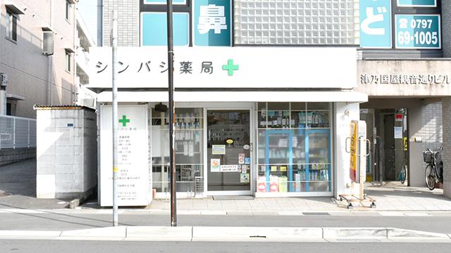 シンバシ薬局の画像