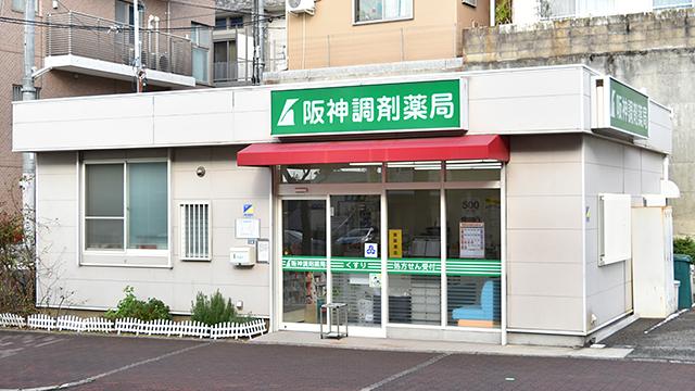 阪神調剤薬局 灘東店の画像