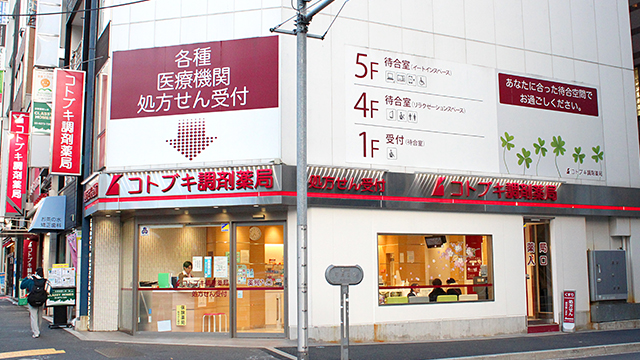 コトブキ調剤薬局 日大前店の画像
