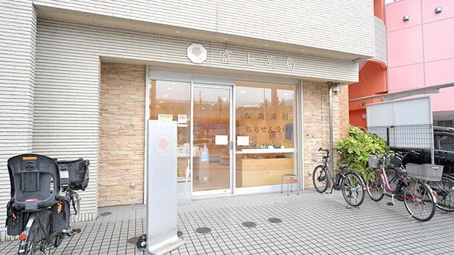 富士薬局 大森店の画像