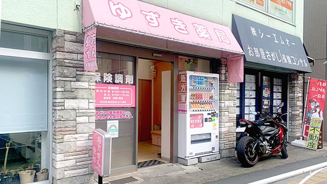 ゆずき薬局 世田谷区役所前店の画像
