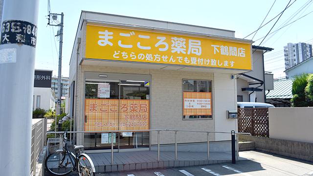 まごころ薬局下鶴間店の画像