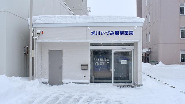 旭川いづみ調剤薬局の画像