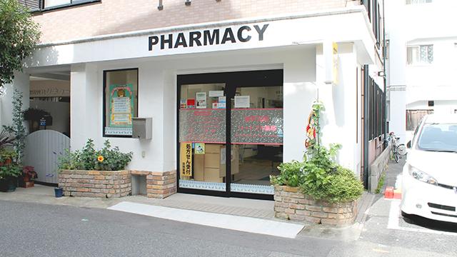 神戸元町ハートフル薬局の画像