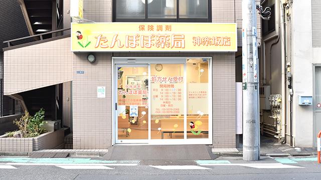 たんぽぽ薬局神楽坂店の画像