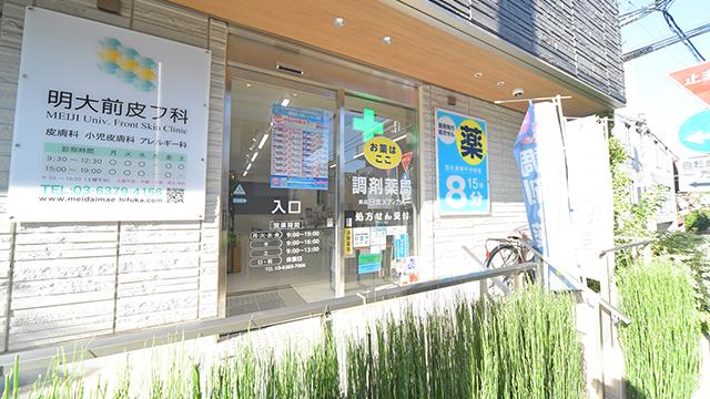 薬局日本メディカル 明大前店の画像