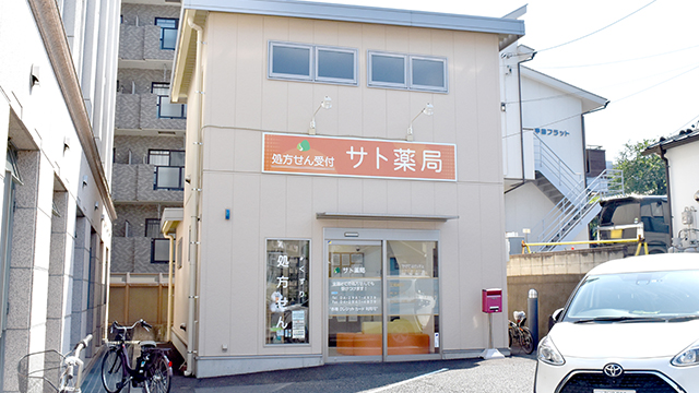 サト薬局狭山店の画像