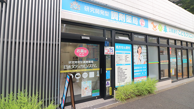 調剤薬局日本メディカルシステム 世田谷下馬店の画像