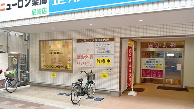 ニューロン薬局尼崎店の画像
