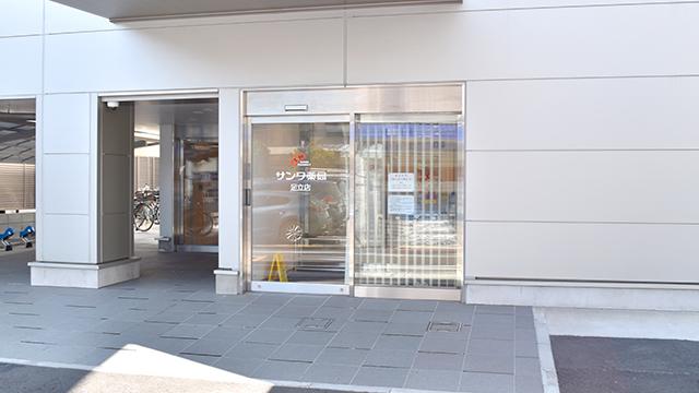 サンワ薬局足立店の画像