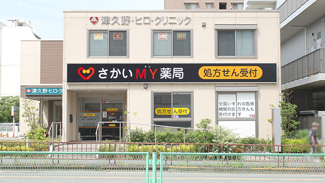 さかいMY薬局の画像