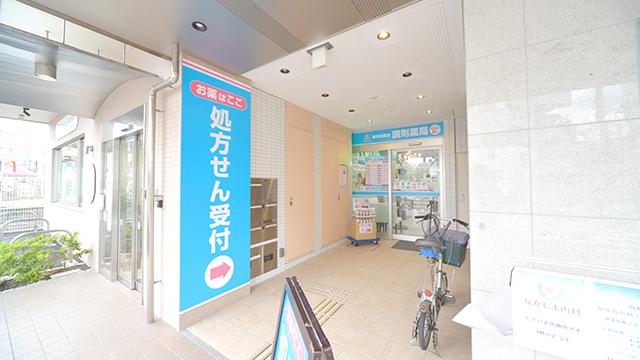 調剤薬局日本メディカルシステム 大泉学園店の画像