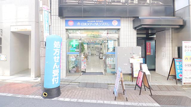調剤薬局日本メディカルシステム 大山店の画像