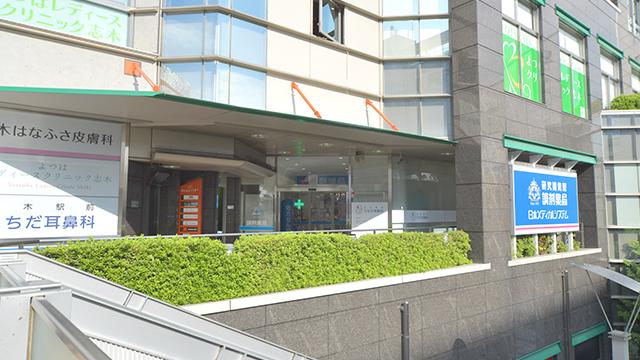 調剤薬局日本メディカルシステム 志木店の画像