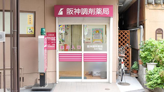 阪神調剤薬局 みかげ南店の画像