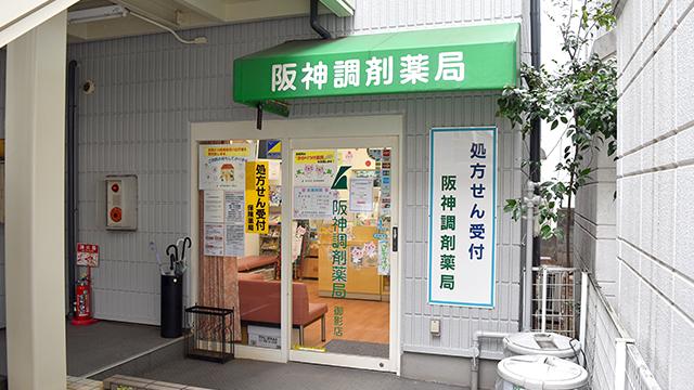 阪神調剤薬局 御影店の画像