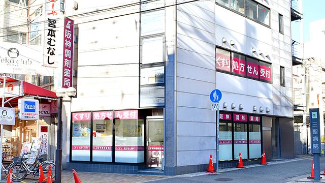 阪神調剤薬局 三宮店の画像