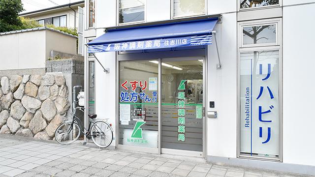 阪神調剤薬局 住吉川店の画像