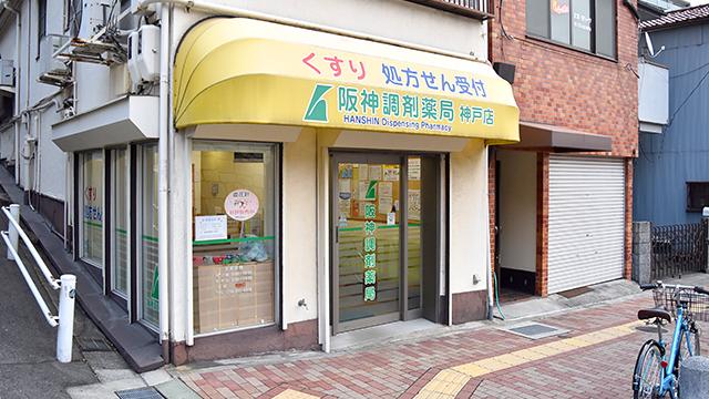 阪神調剤薬局 神戸店の画像