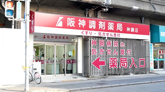 阪神調剤薬局 神鋼店の画像