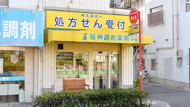 阪神調剤薬局 神緑北店の画像