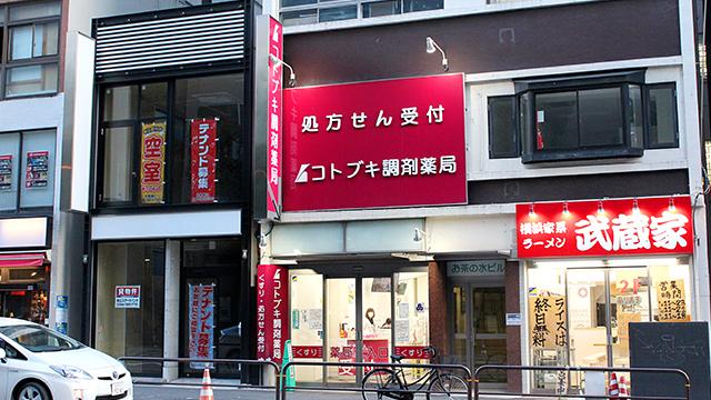 コトブキ調剤薬局 駿河台店の画像