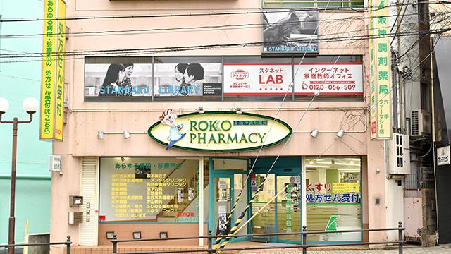 阪神調剤薬局 六甲ファーマシー店の画像