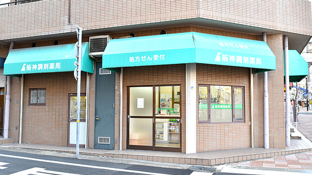 阪神調剤薬局 六甲道店の画像
