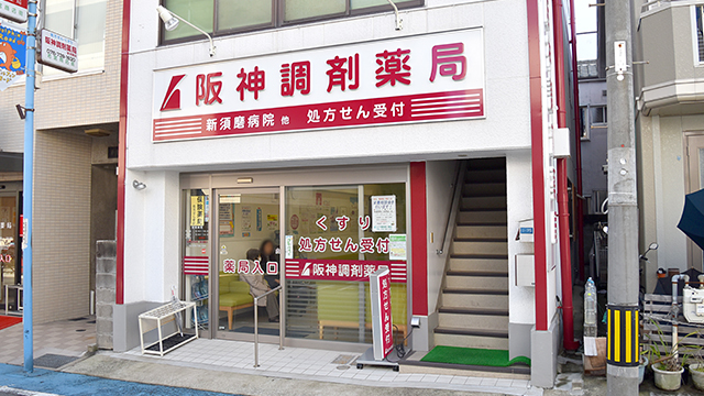 阪神調剤薬局 新須磨店の画像