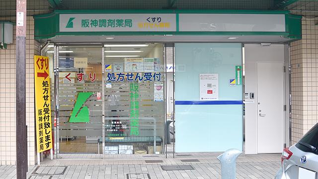 阪神調剤薬局 垂水店の画像