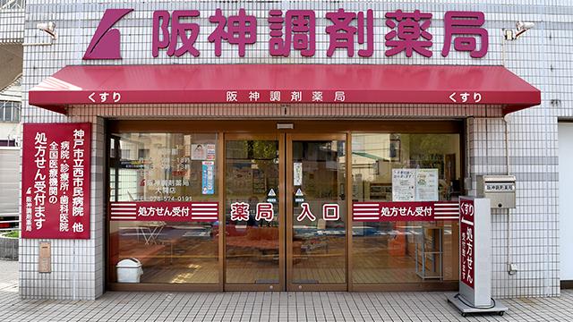 阪神調剤薬局 大開店の画像