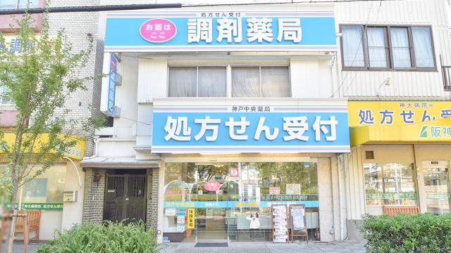 神戸中央薬局 神戸中央店の画像