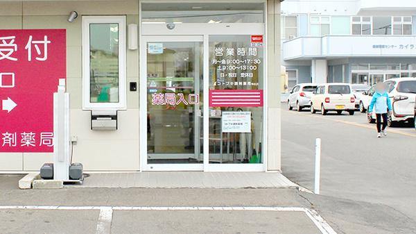 コトブキ調剤薬局 帯広店