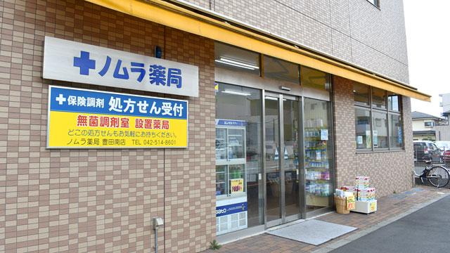 ノムラ薬局 豊田南店の画像