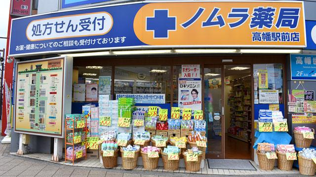 ノムラ薬局 高幡駅前店(高幡不動参道入り口)の画像
