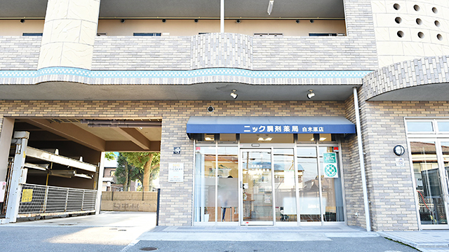 ニック調剤薬局 白木原店の画像